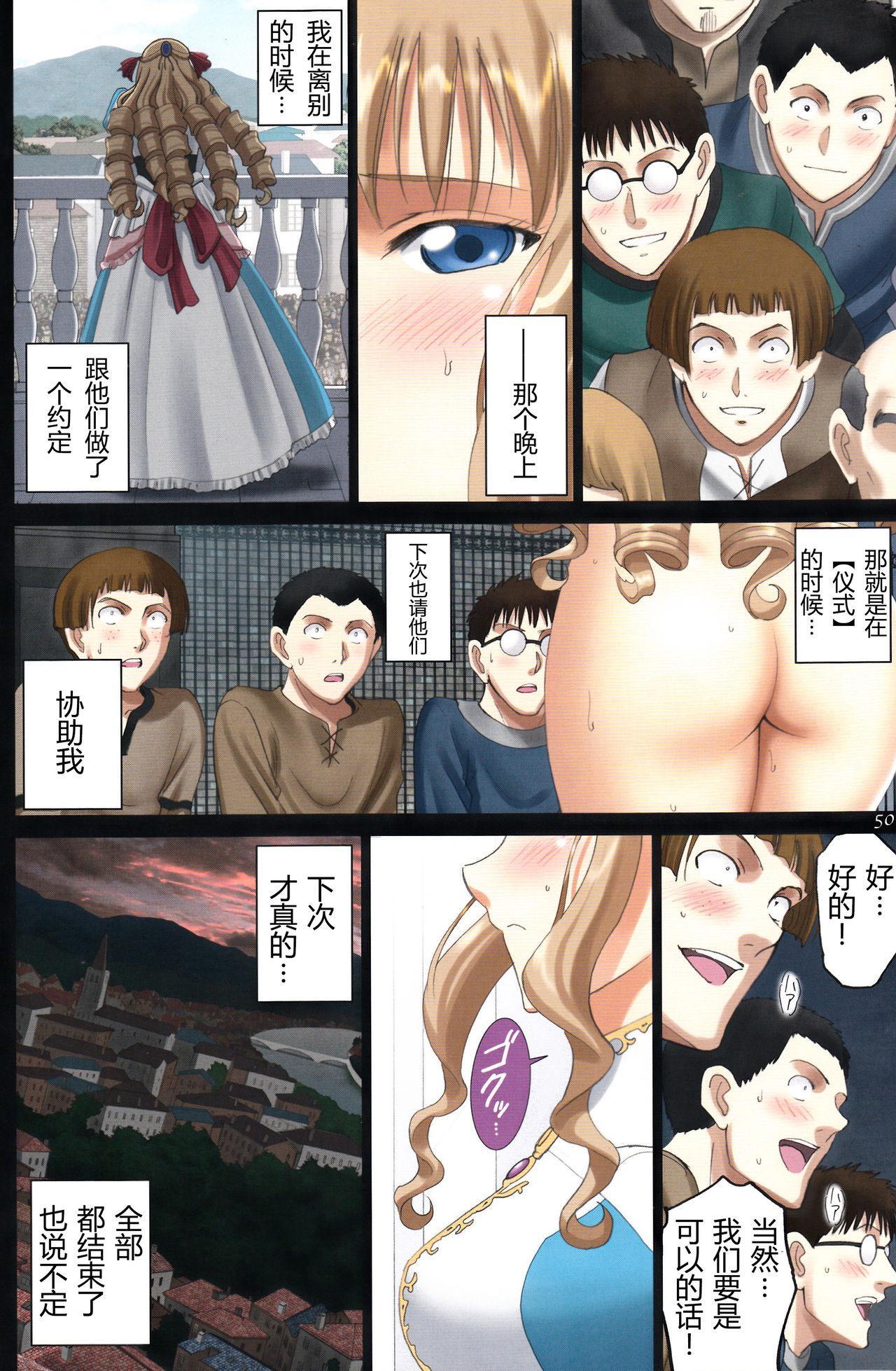 """(C94) [ACTIVA (SMAC)] Roshutsu Otome Fantasy """" Oujo wa inbina mi rare makuri ~Yunaria Fon Vitoria ~ FINAL"""" [Chinese] [靴下汉化组] 50"""