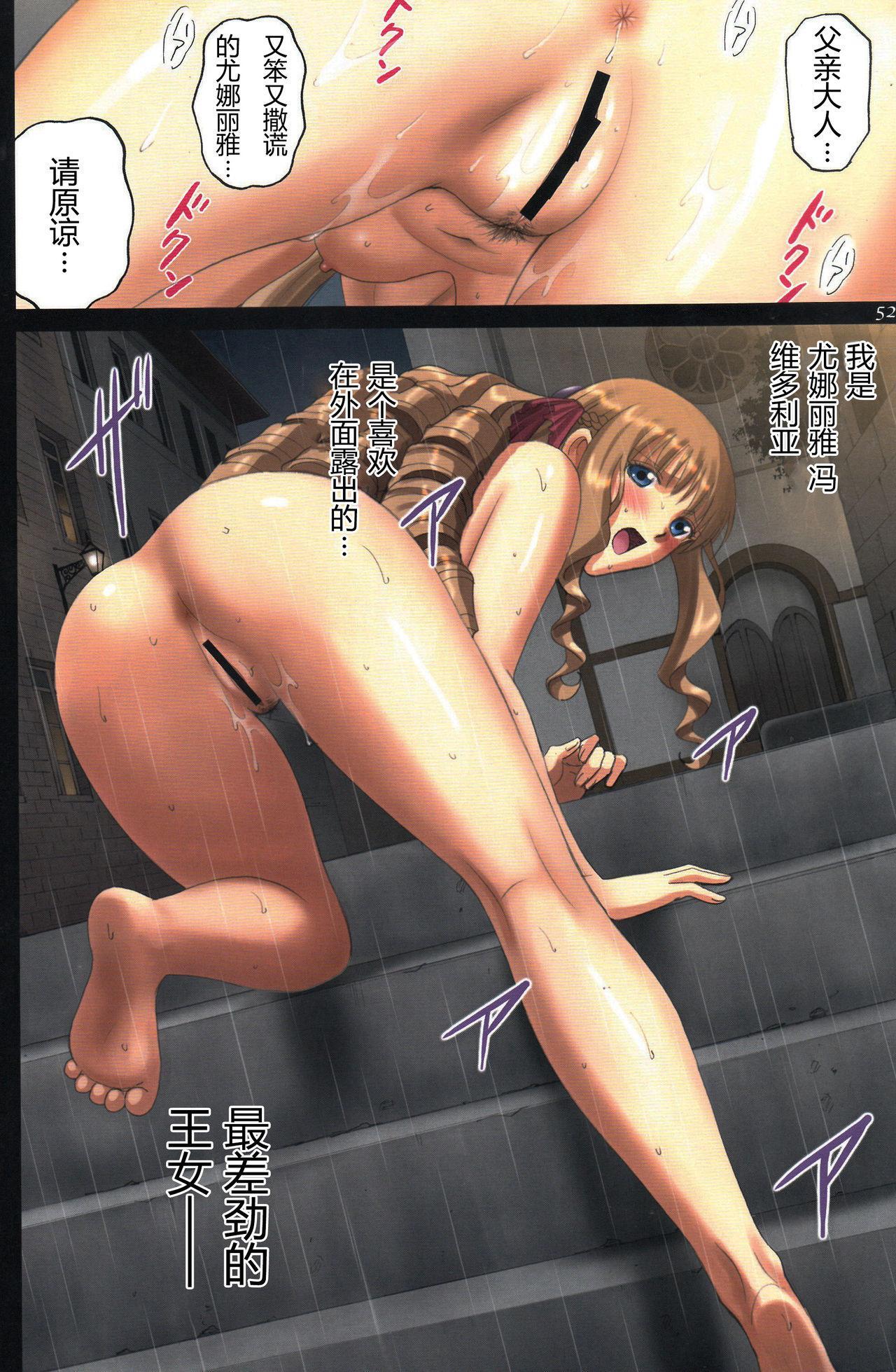 """(C94) [ACTIVA (SMAC)] Roshutsu Otome Fantasy """" Oujo wa inbina mi rare makuri ~Yunaria Fon Vitoria ~ FINAL"""" [Chinese] [靴下汉化组] 52"""