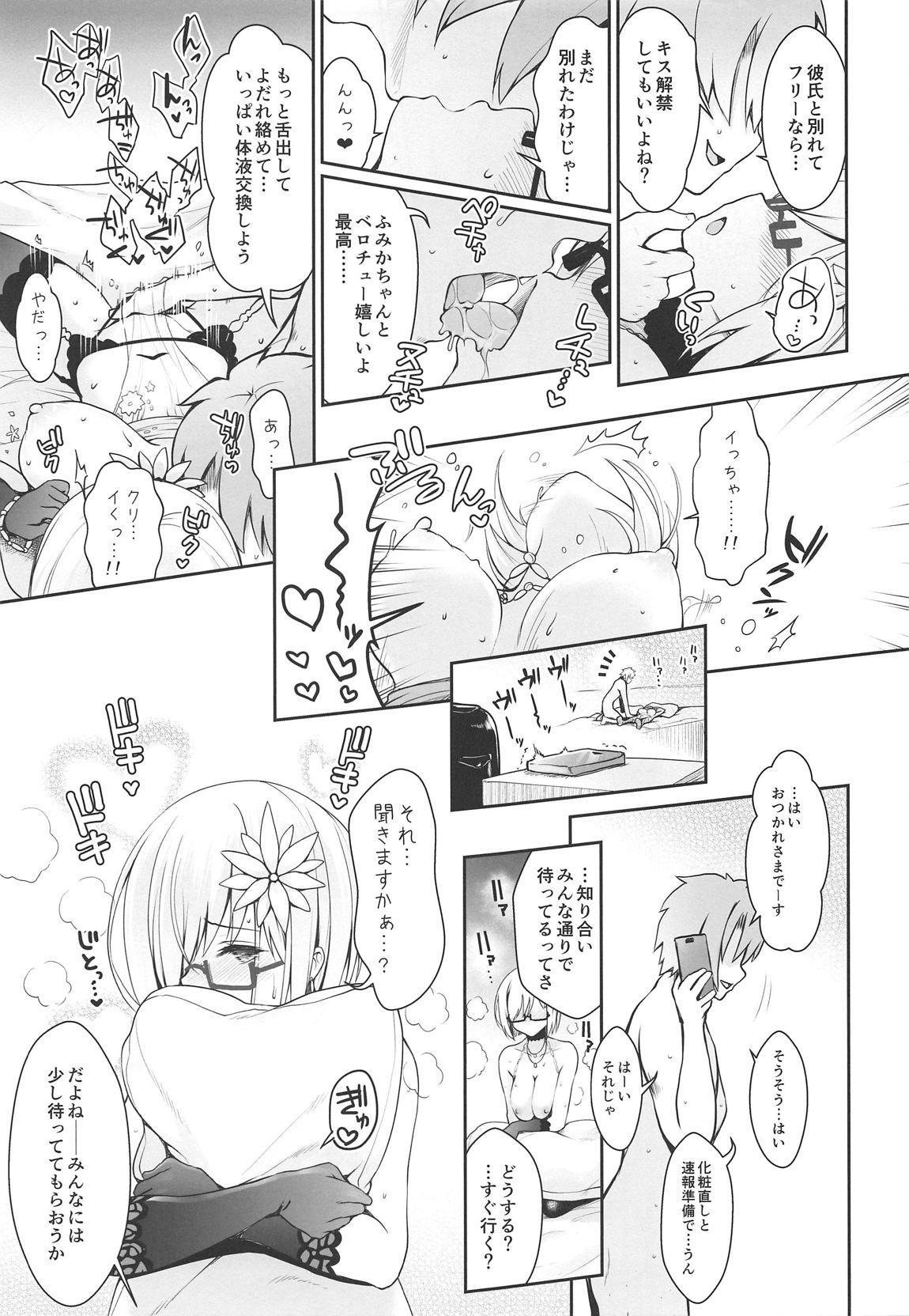 Purupuru Yurasu H-Cup Namachichi Hobo Marudashi Layer Icha Love Rojou CosEve Date 13