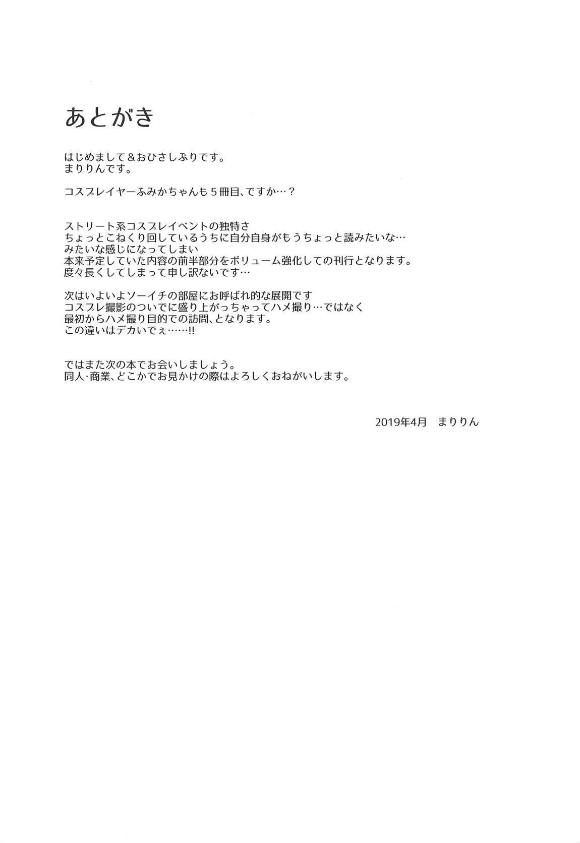 Purupuru Yurasu H-Cup Namachichi Hobo Marudashi Layer Icha Love Rojou CosEve Date 19