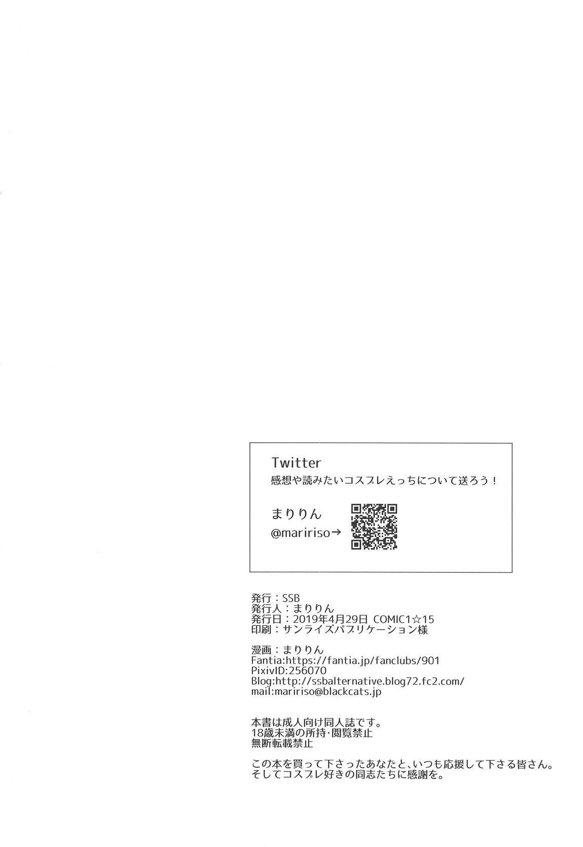 Purupuru Yurasu H-Cup Namachichi Hobo Marudashi Layer Icha Love Rojou CosEve Date 20