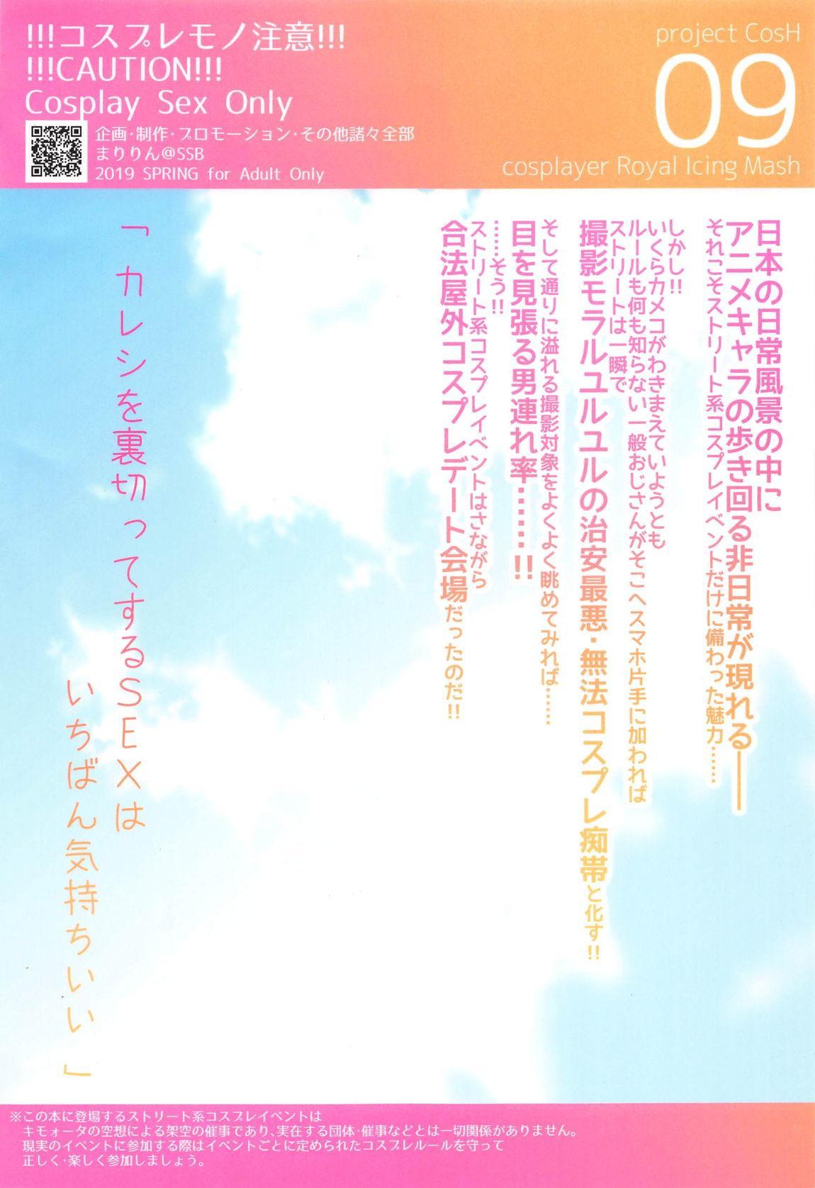 Purupuru Yurasu H-Cup Namachichi Hobo Marudashi Layer Icha Love Rojou CosEve Date 21