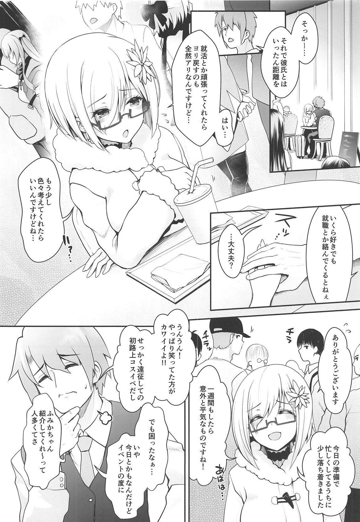 Purupuru Yurasu H-Cup Namachichi Hobo Marudashi Layer Icha Love Rojou CosEve Date 4