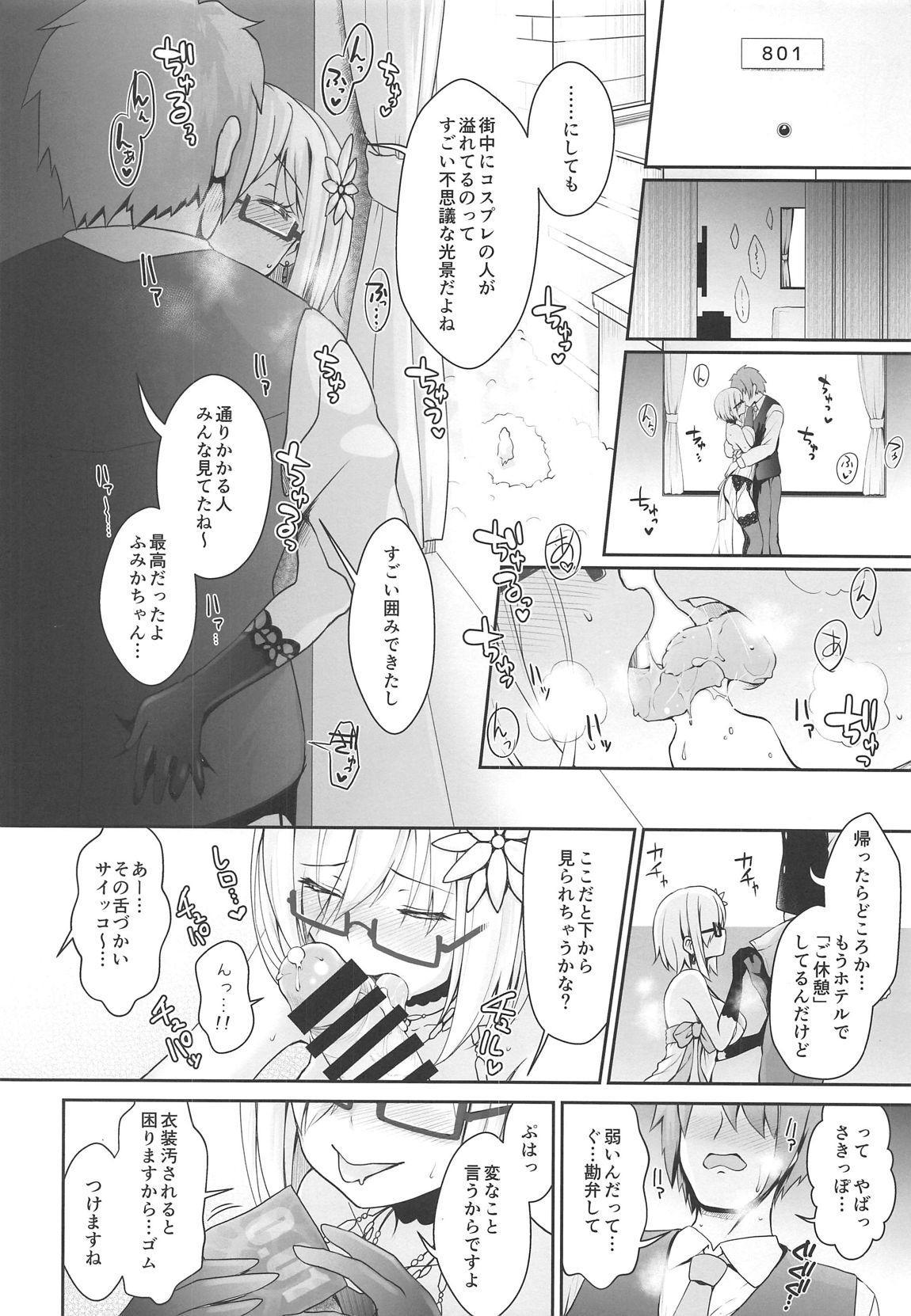 Purupuru Yurasu H-Cup Namachichi Hobo Marudashi Layer Icha Love Rojou CosEve Date 8
