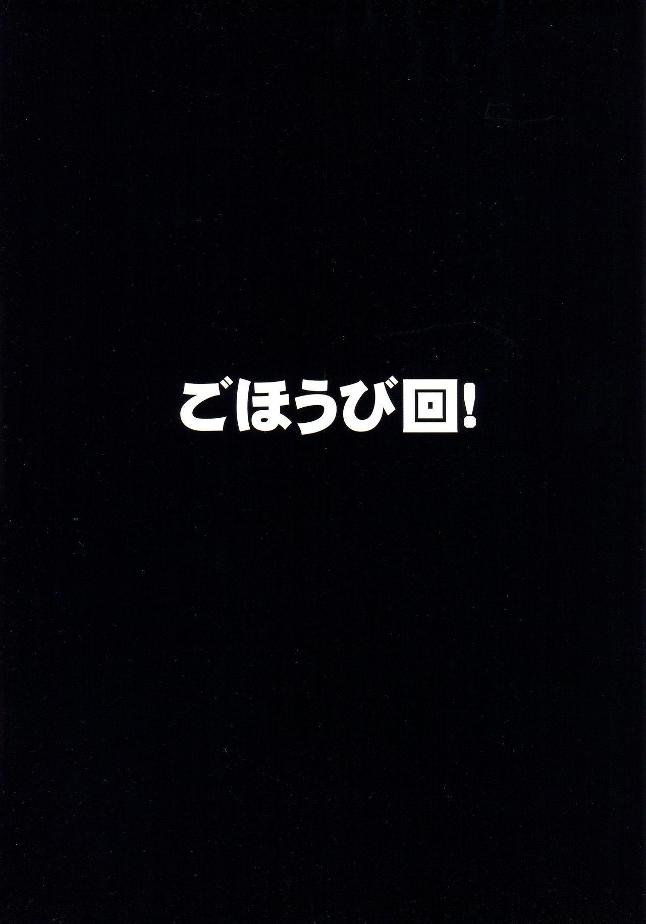 Gohoubi Kai! 1