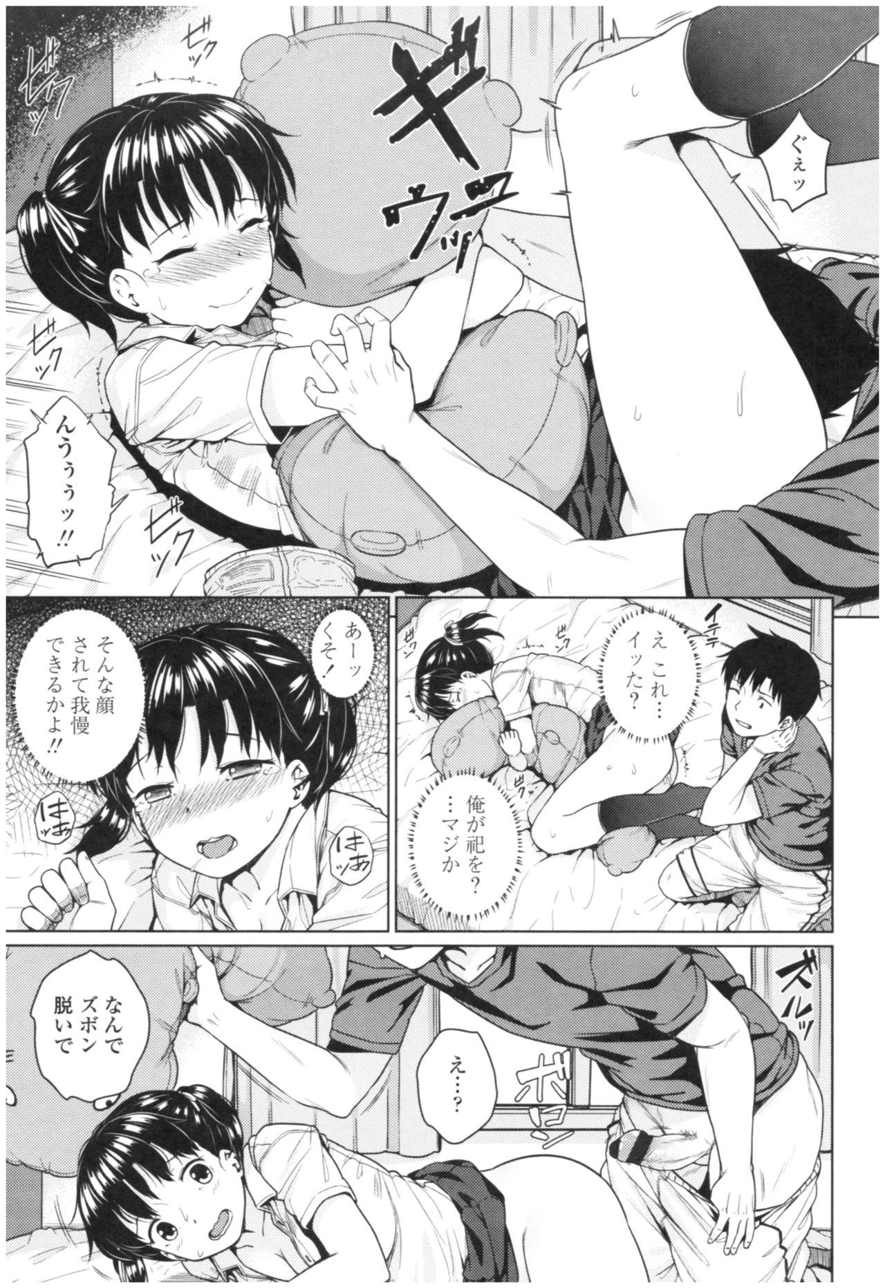 Bitch Kanojo no Hatsukoi Jouji - Her Lewd First Love and SEX 143