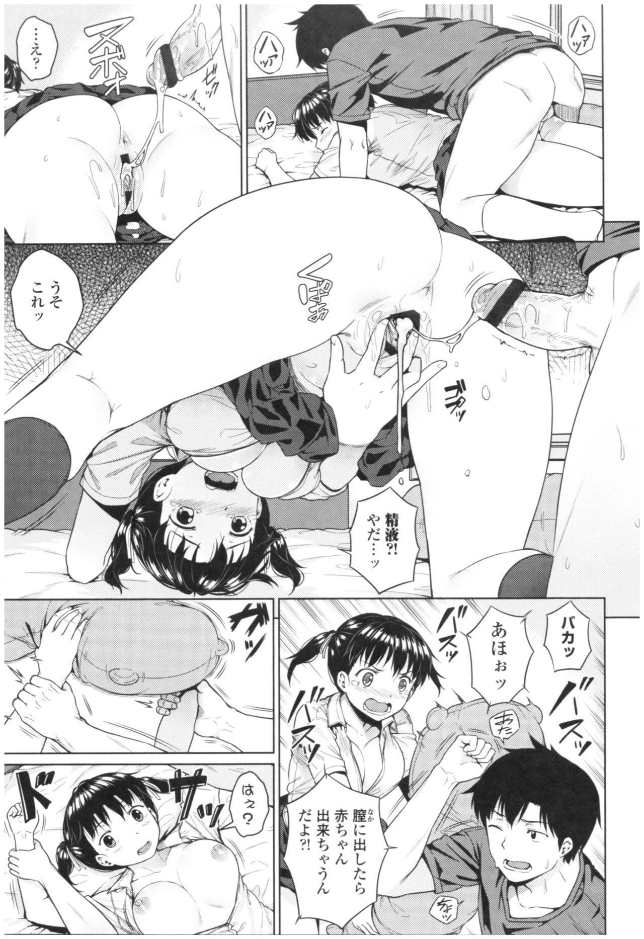 Bitch Kanojo no Hatsukoi Jouji - Her Lewd First Love and SEX 147