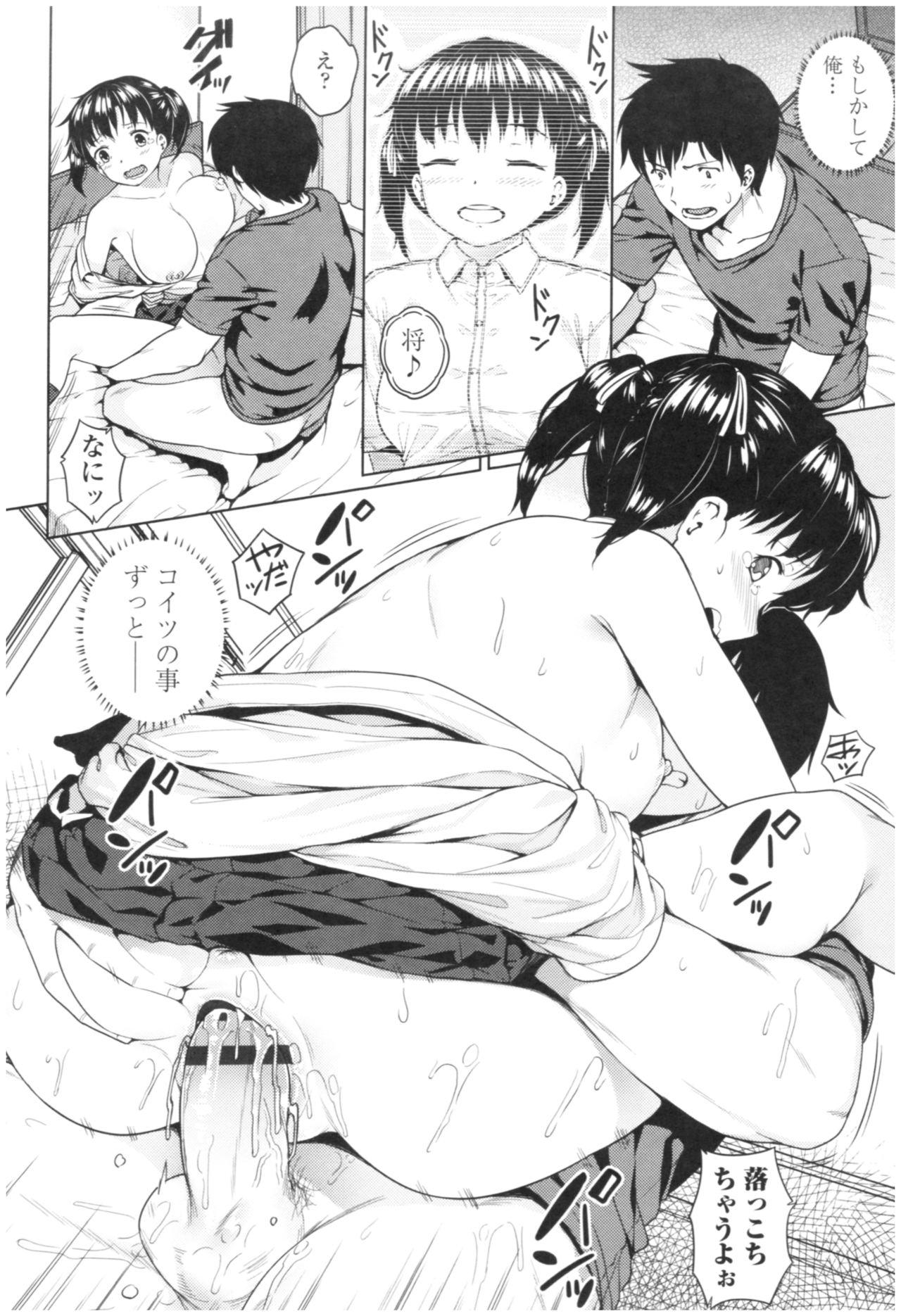 Bitch Kanojo no Hatsukoi Jouji - Her Lewd First Love and SEX 150