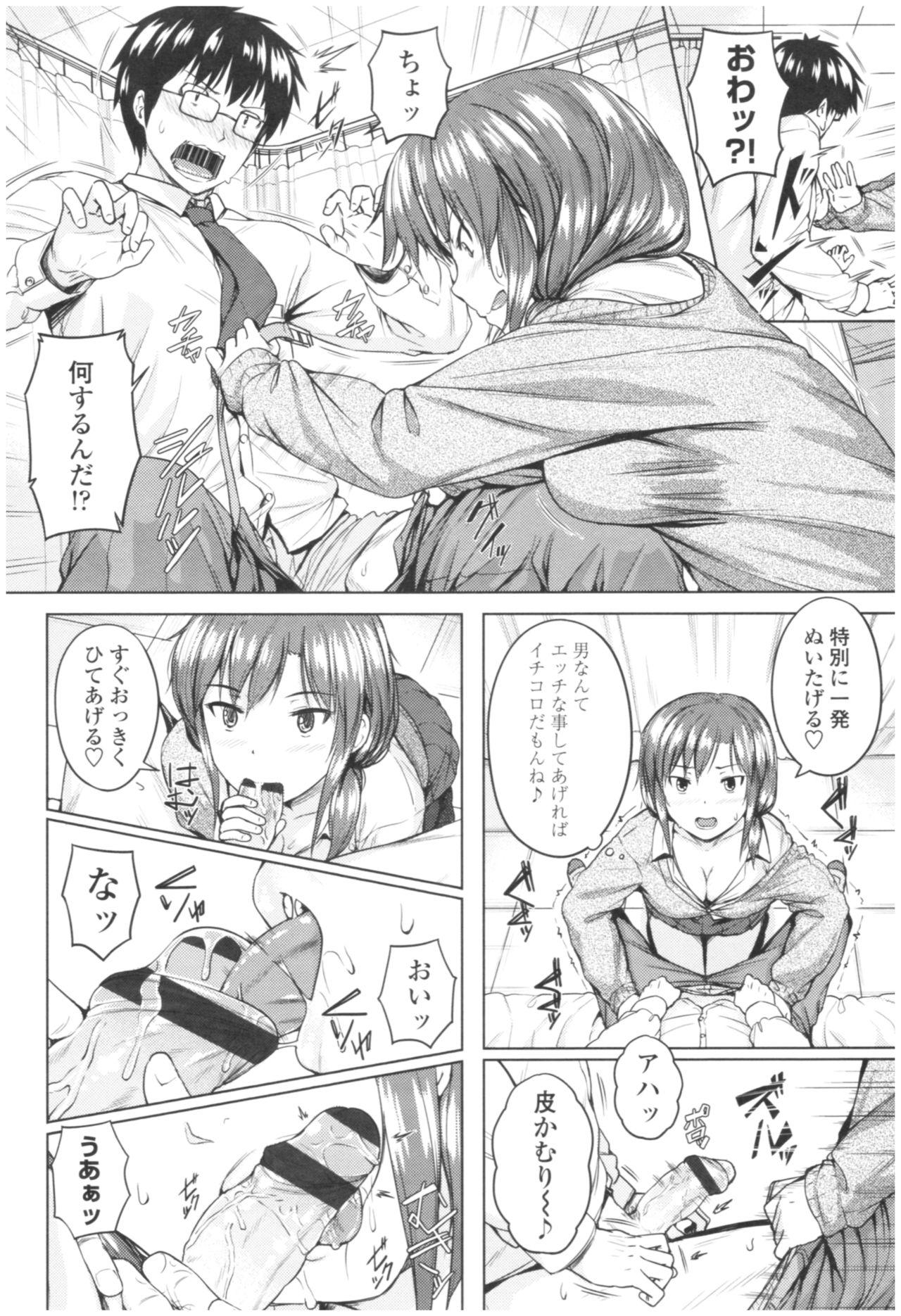 Bitch Kanojo no Hatsukoi Jouji - Her Lewd First Love and SEX 178