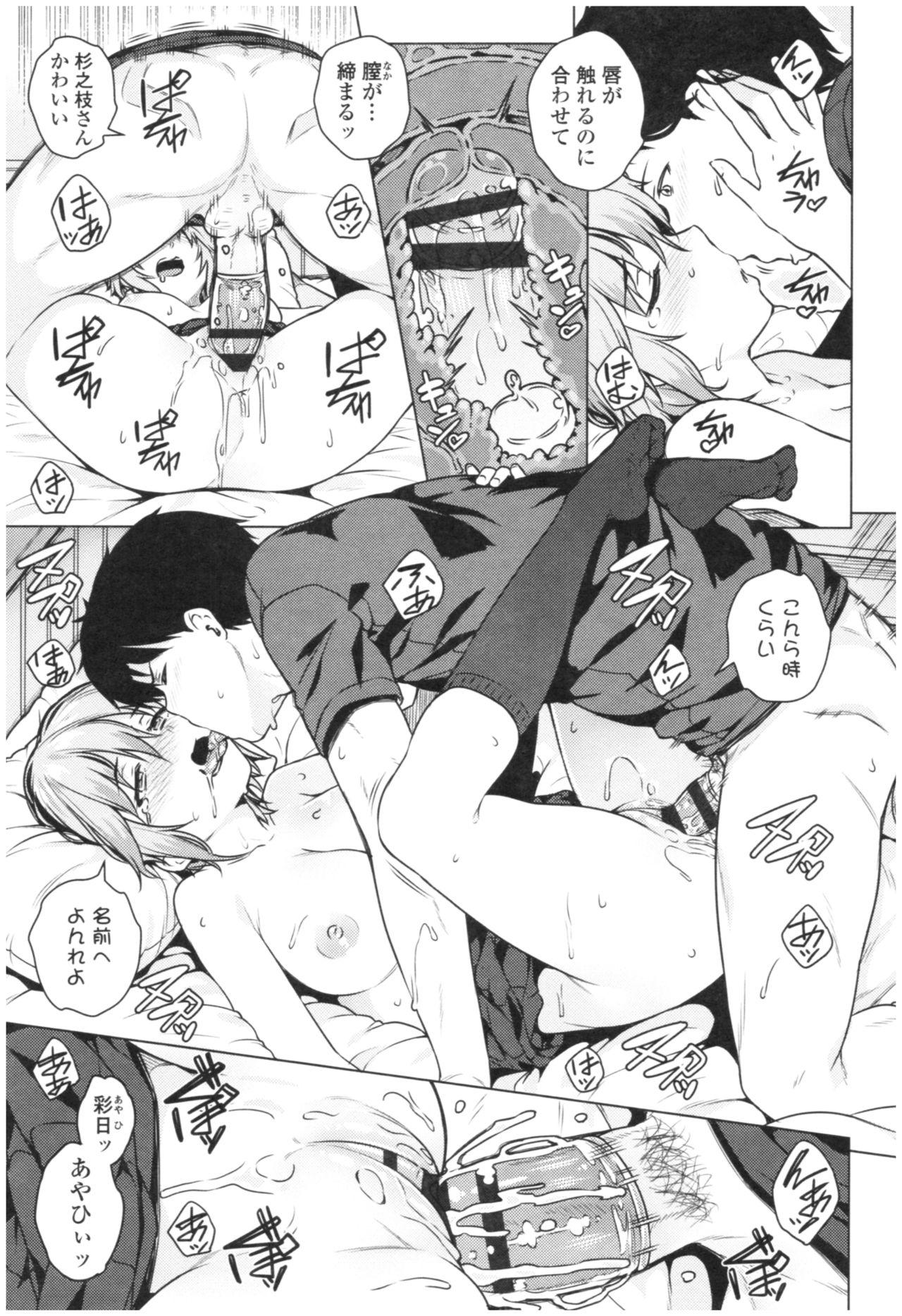 Bitch Kanojo no Hatsukoi Jouji - Her Lewd First Love and SEX 42