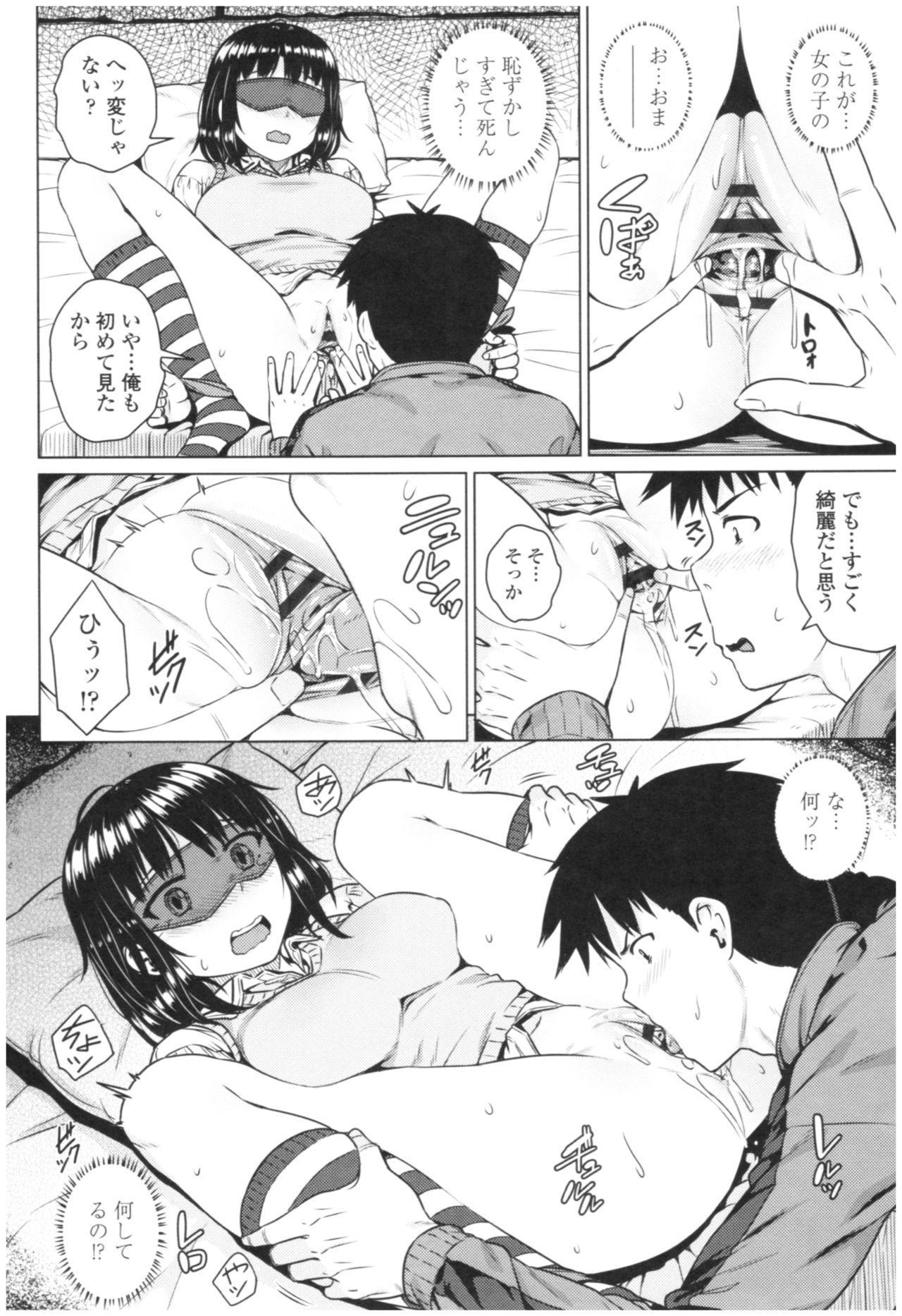 Bitch Kanojo no Hatsukoi Jouji - Her Lewd First Love and SEX 79