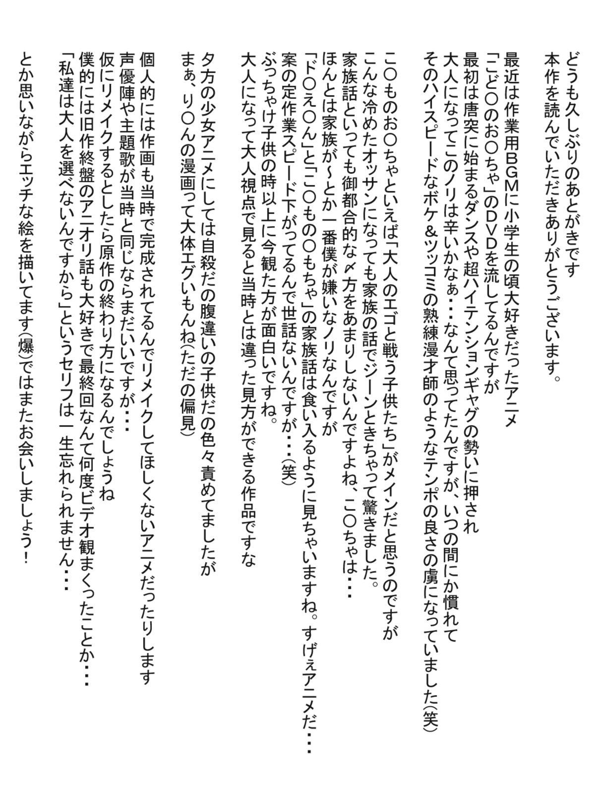 Paizuri-chan! Hayatochiri! 47
