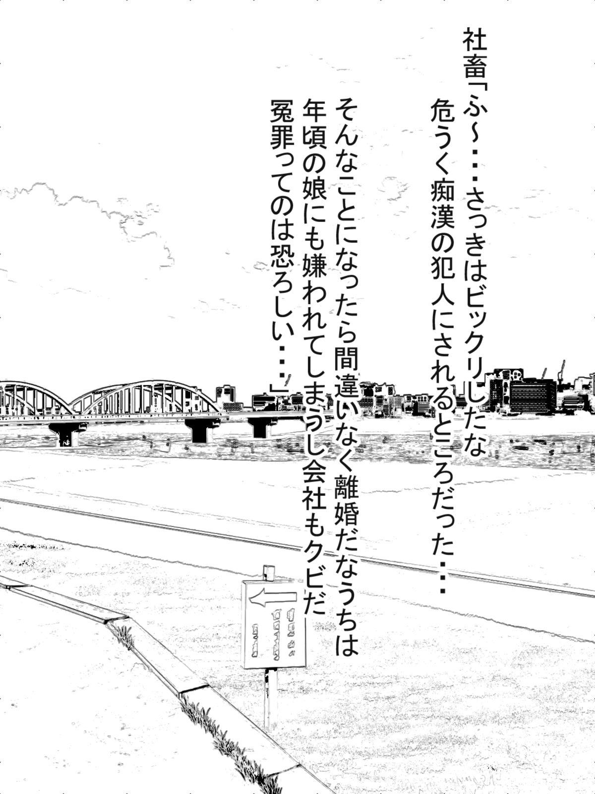 Paizuri-chan! Hayatochiri! 4
