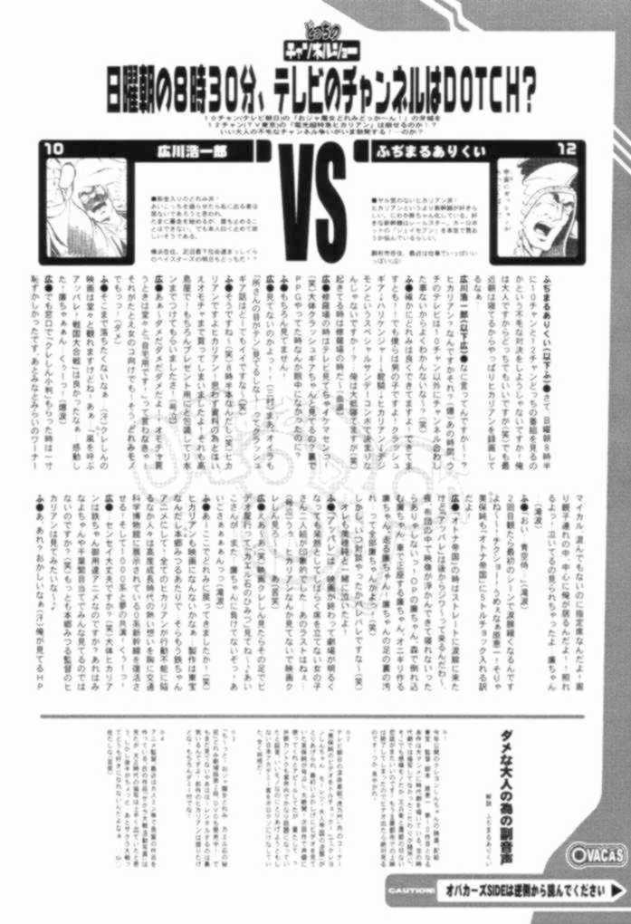 (SC16) [Ovacas (Hirokawa Kouichirou)] Nichiyou Asa no 8-ji 30-bu (Ojamajo Doremi) 15