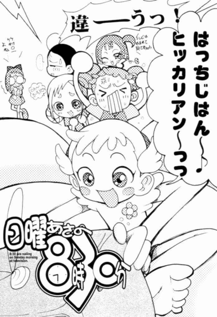 (SC16) [Ovacas (Hirokawa Kouichirou)] Nichiyou Asa no 8-ji 30-bu (Ojamajo Doremi) 2