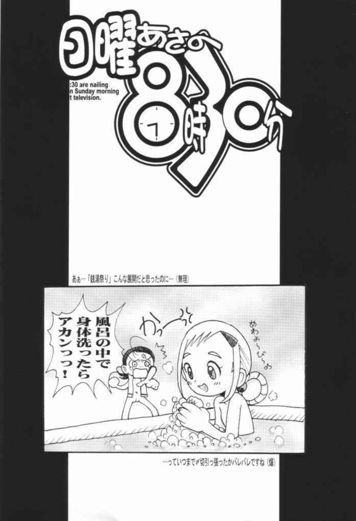 (SC16) [Ovacas (Hirokawa Kouichirou)] Nichiyou Asa no 8-ji 30-bu (Ojamajo Doremi) 3