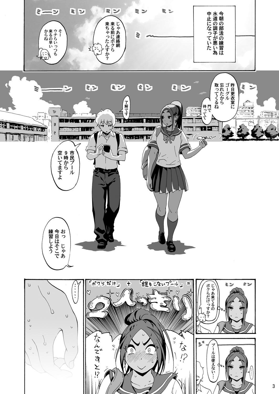 Ah Hayaku H Shitai!! 1