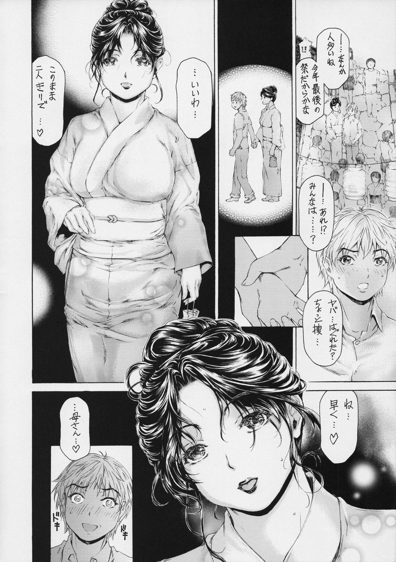 (COMIC1☆11) [Subesube 1kg (Narita Kyousha)] 9-Ji Kara 5-ji Made no Koibito Dai 9 wa - Nine to Five Lover 11