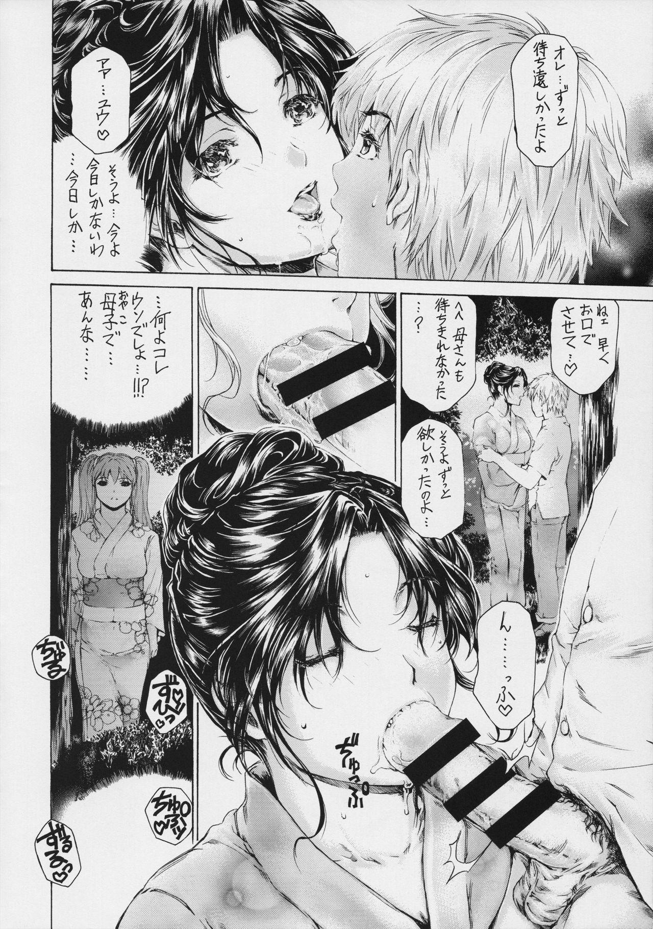(COMIC1☆11) [Subesube 1kg (Narita Kyousha)] 9-Ji Kara 5-ji Made no Koibito Dai 9 wa - Nine to Five Lover 15