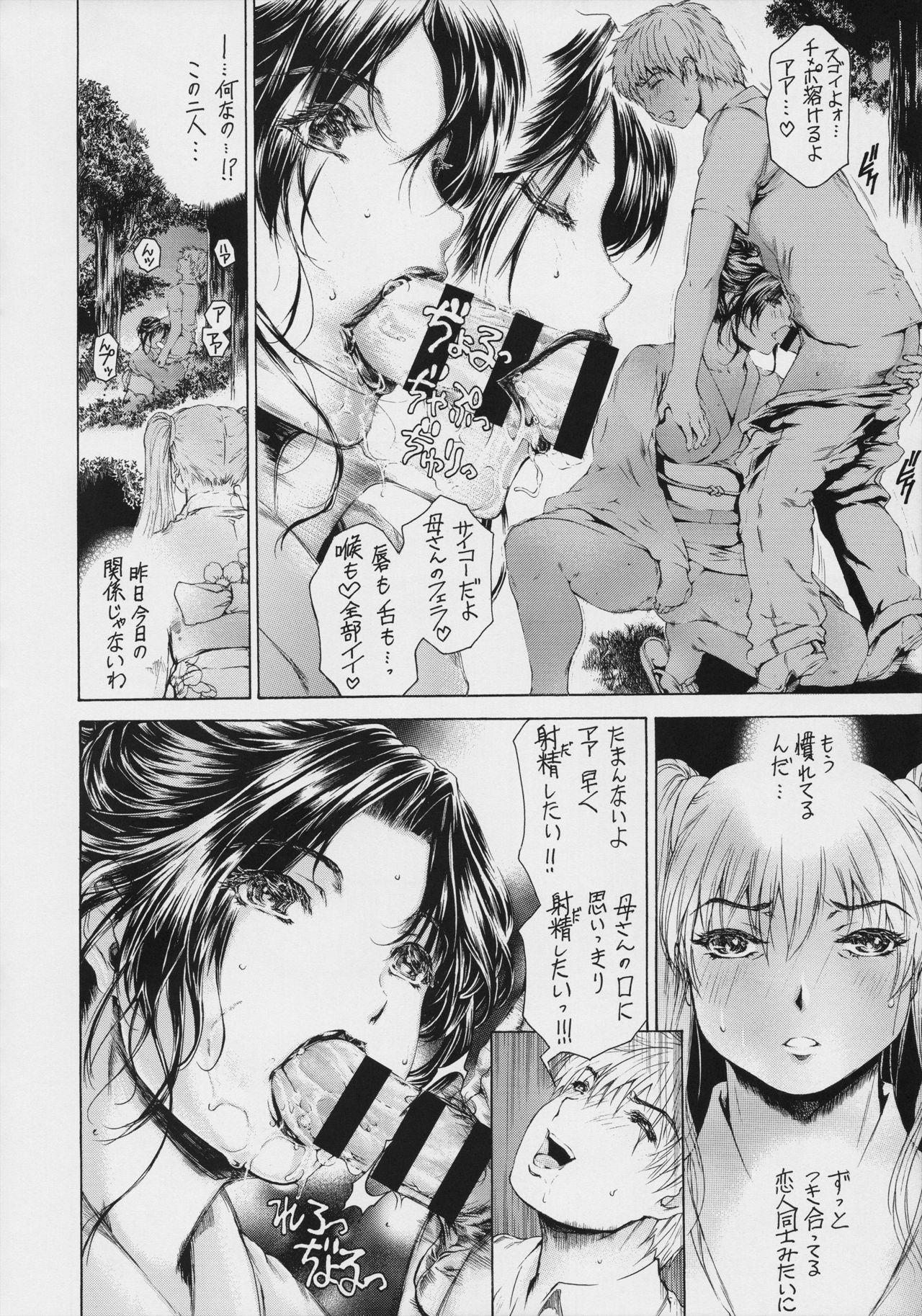 (COMIC1☆11) [Subesube 1kg (Narita Kyousha)] 9-Ji Kara 5-ji Made no Koibito Dai 9 wa - Nine to Five Lover 17