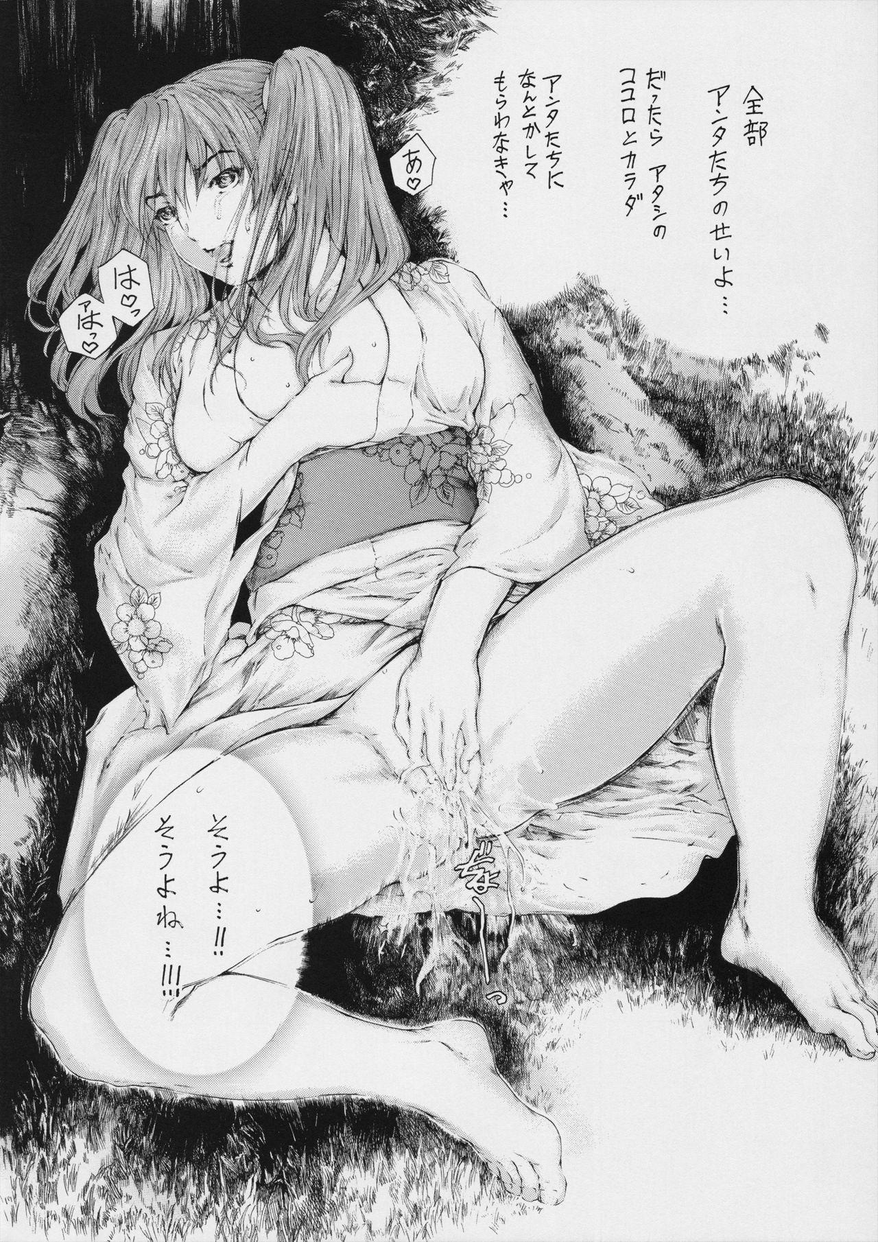(COMIC1☆11) [Subesube 1kg (Narita Kyousha)] 9-Ji Kara 5-ji Made no Koibito Dai 9 wa - Nine to Five Lover 33
