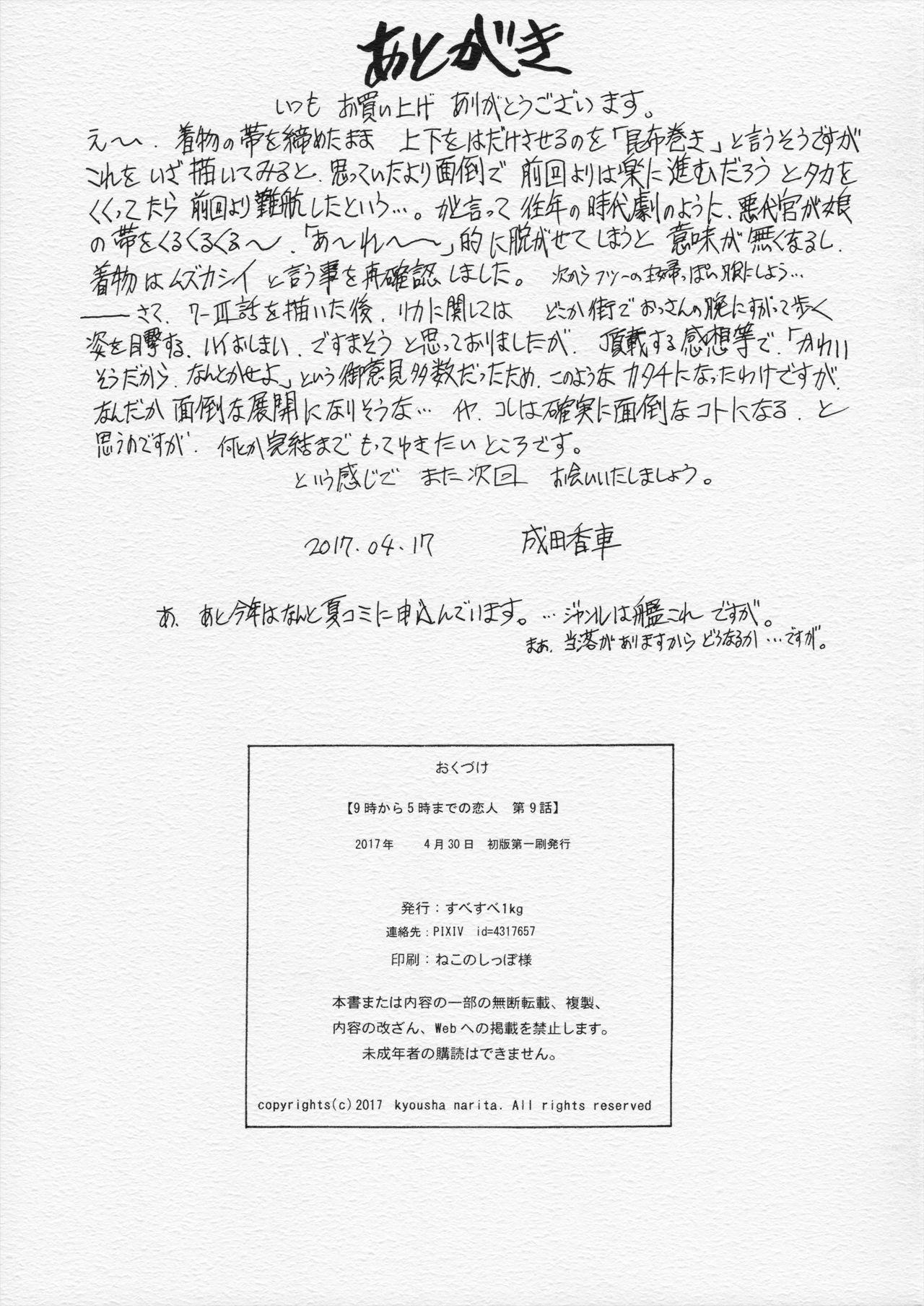 (COMIC1☆11) [Subesube 1kg (Narita Kyousha)] 9-Ji Kara 5-ji Made no Koibito Dai 9 wa - Nine to Five Lover 34