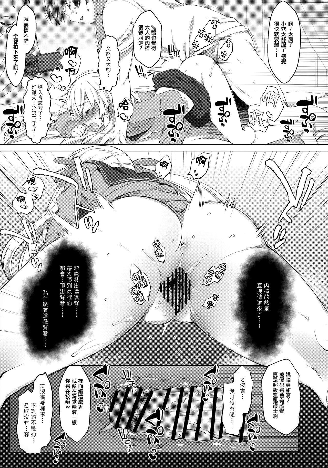 Natori Sana 10