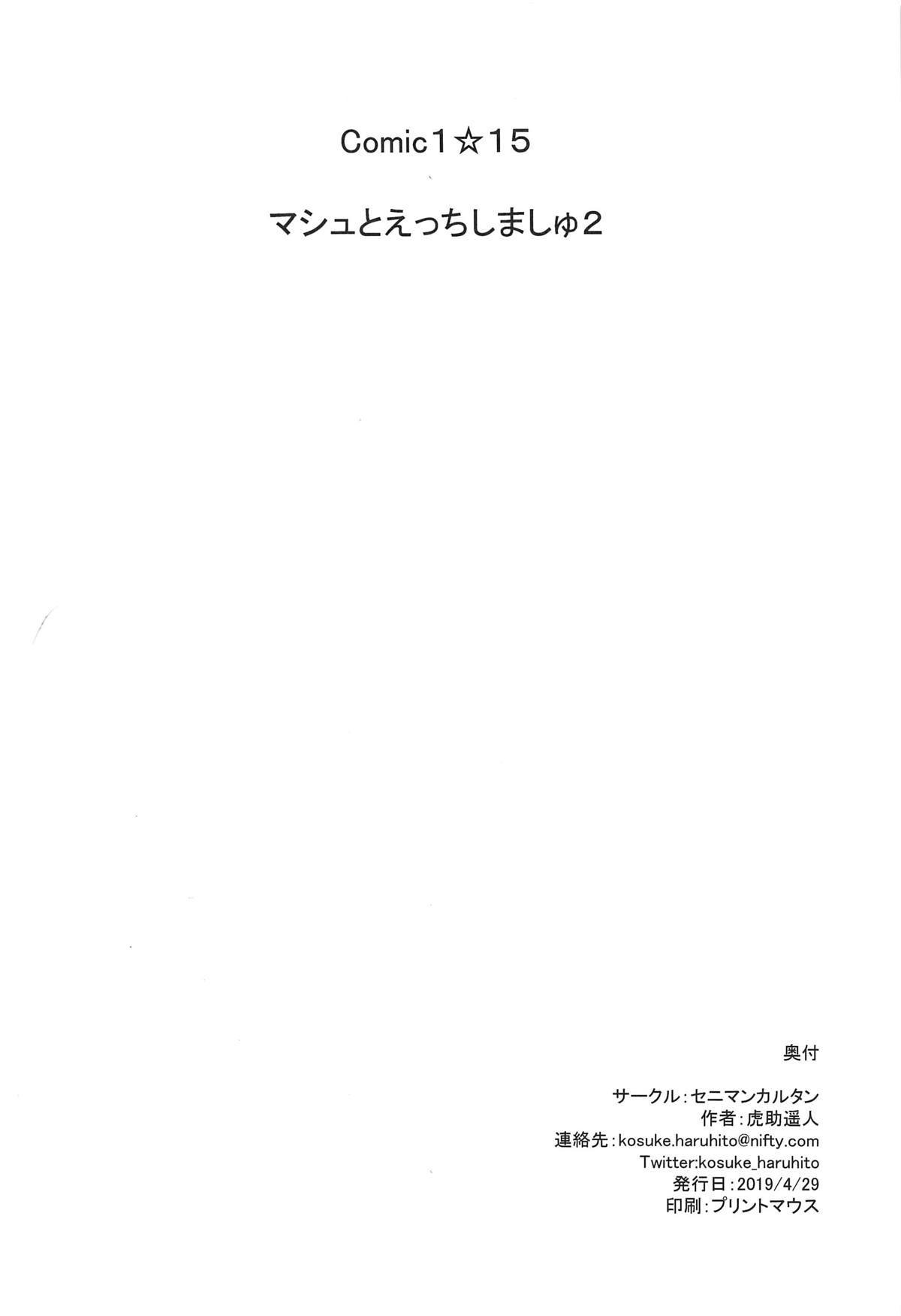 Mash to Ecchi Shimashu 2 32
