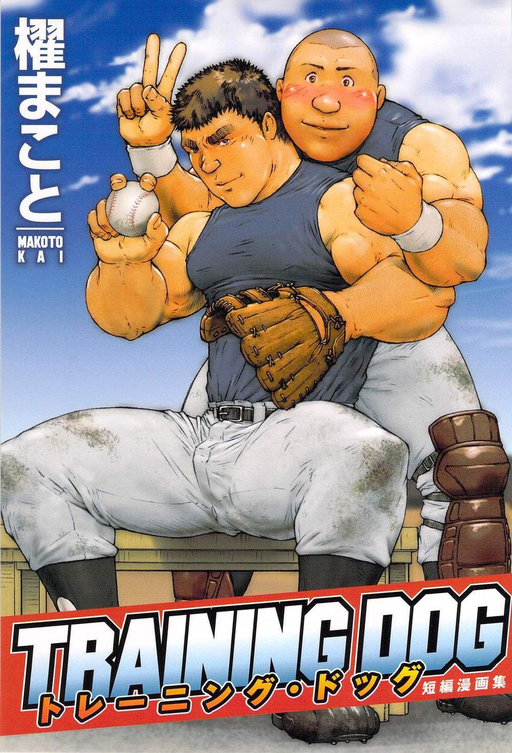 Training Dog Ch. 1-7 0