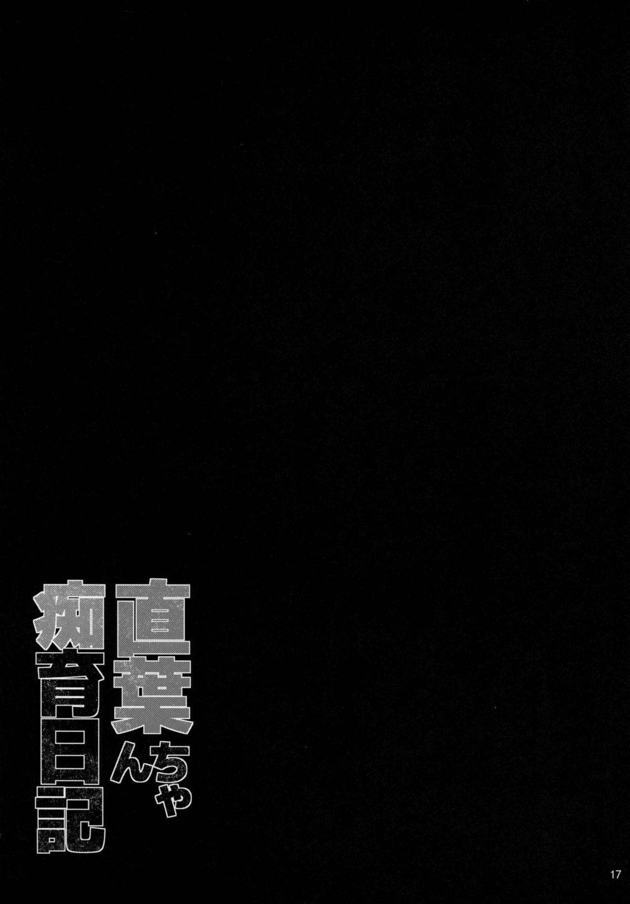 (C88) [waterwheel (Shirota Dai)] Suguha-chan Chiiku Nikki   Suguha-chan's Training Diary (Sword Art Online) [Chinese] 17