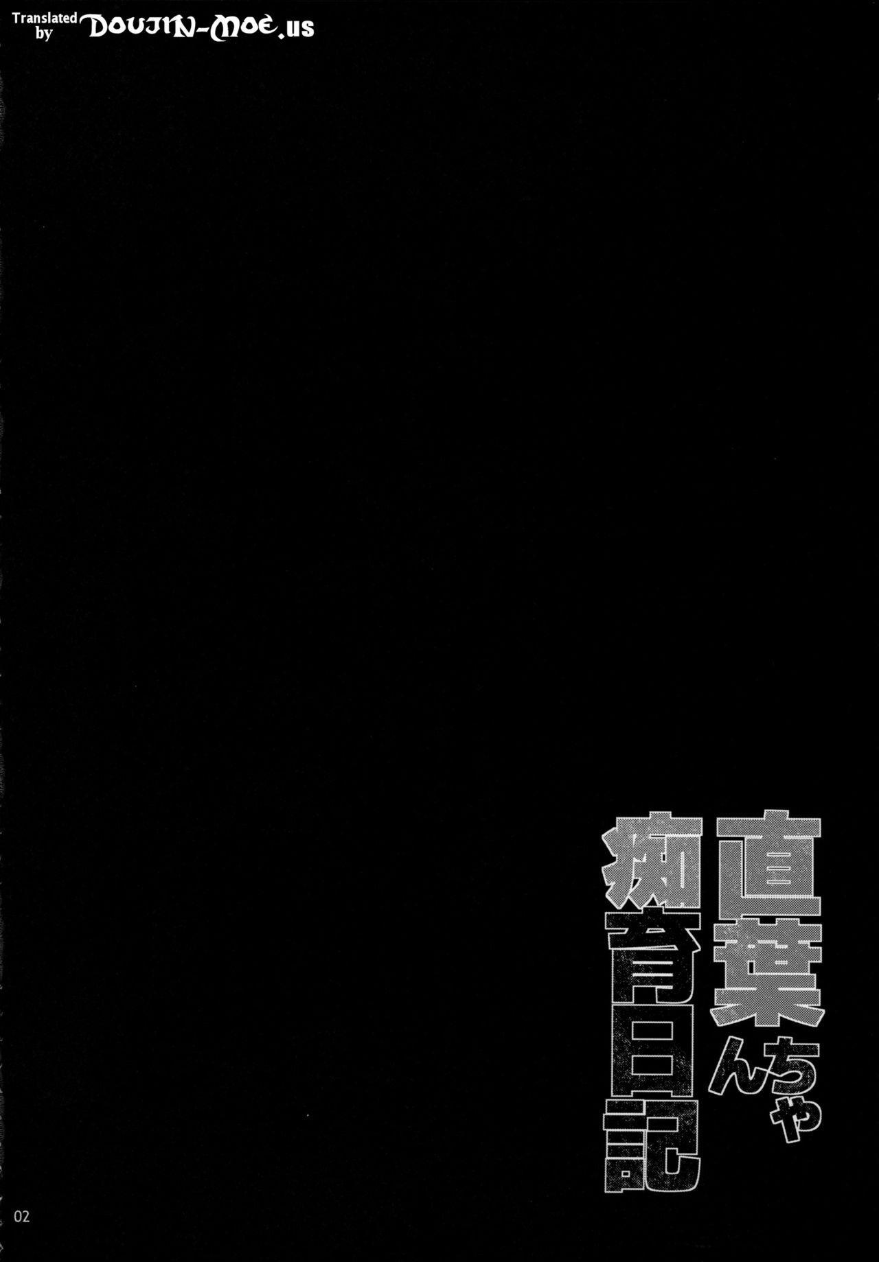 (C88) [waterwheel (Shirota Dai)] Suguha-chan Chiiku Nikki   Suguha-chan's Training Diary (Sword Art Online) [Chinese] 2