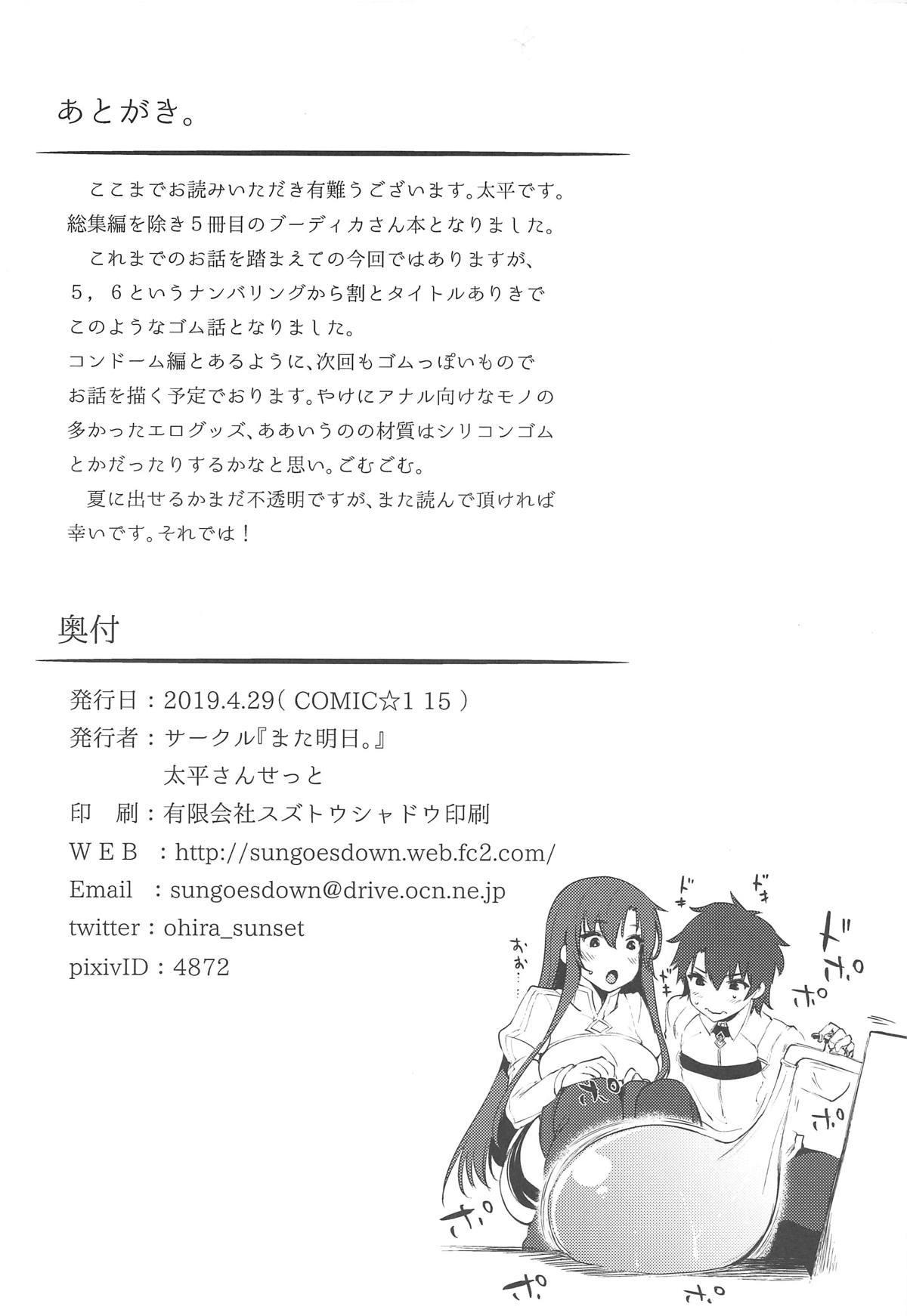 (COMIC1☆15) [Mata Ashita. (Oohira Sunset)] Boudica-san to Gom. -Condom Hen- (Fate/Grand Order) 20