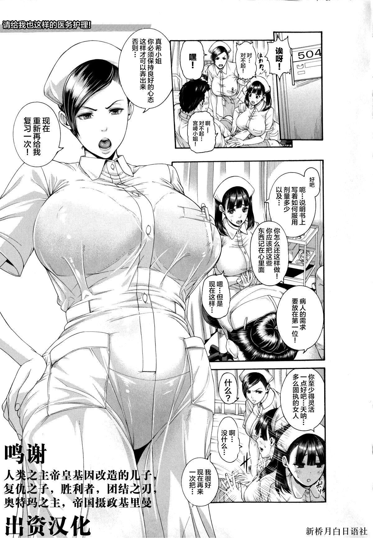 Watashi mo Kango Shidou Onegaishimasu! 0