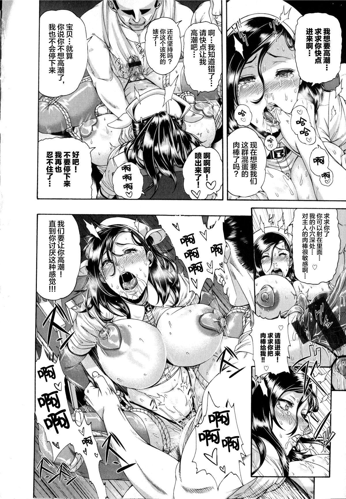Watashi mo Kango Shidou Onegaishimasu! 16