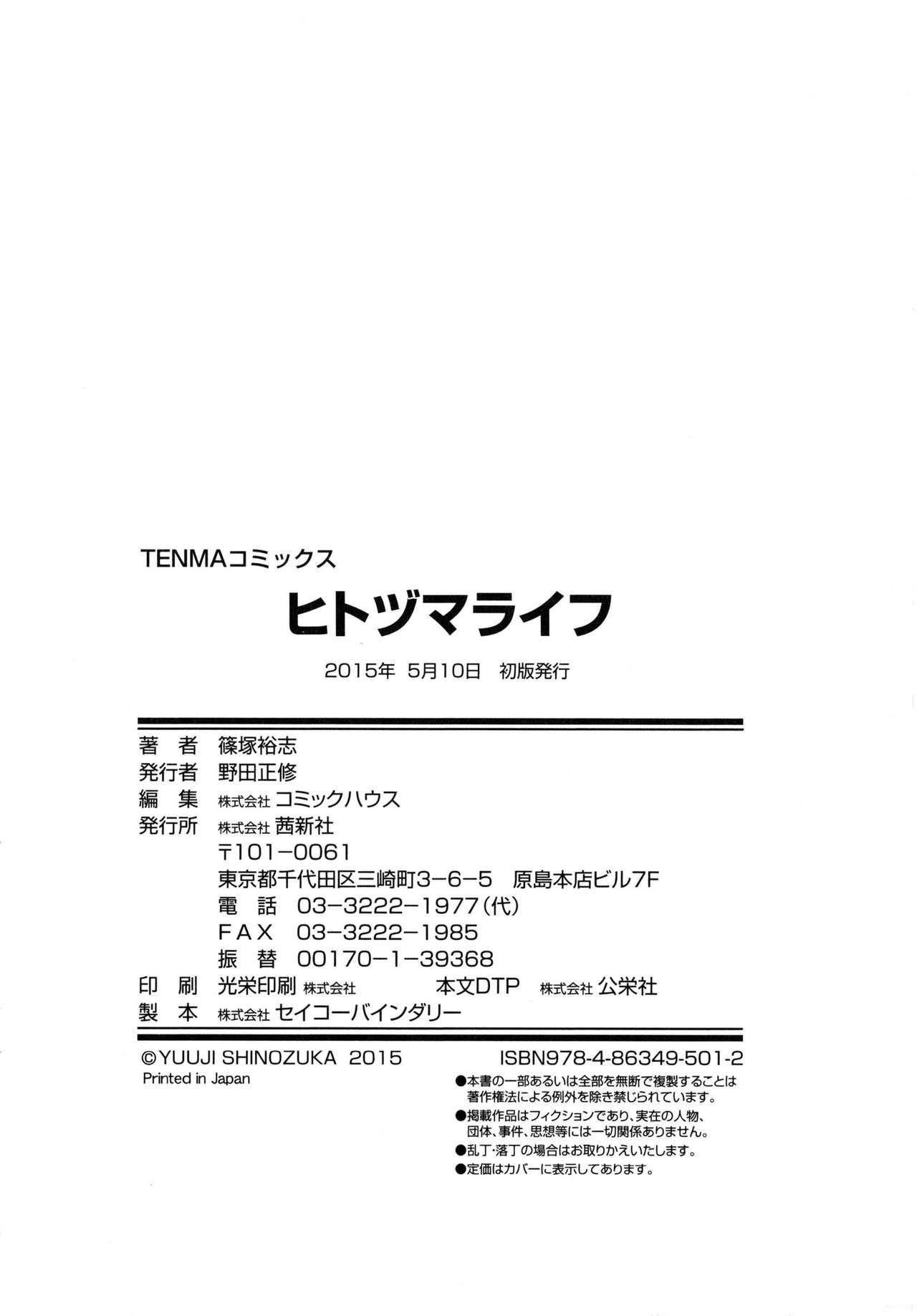 Hitozuma Life - Married Woman Life 212