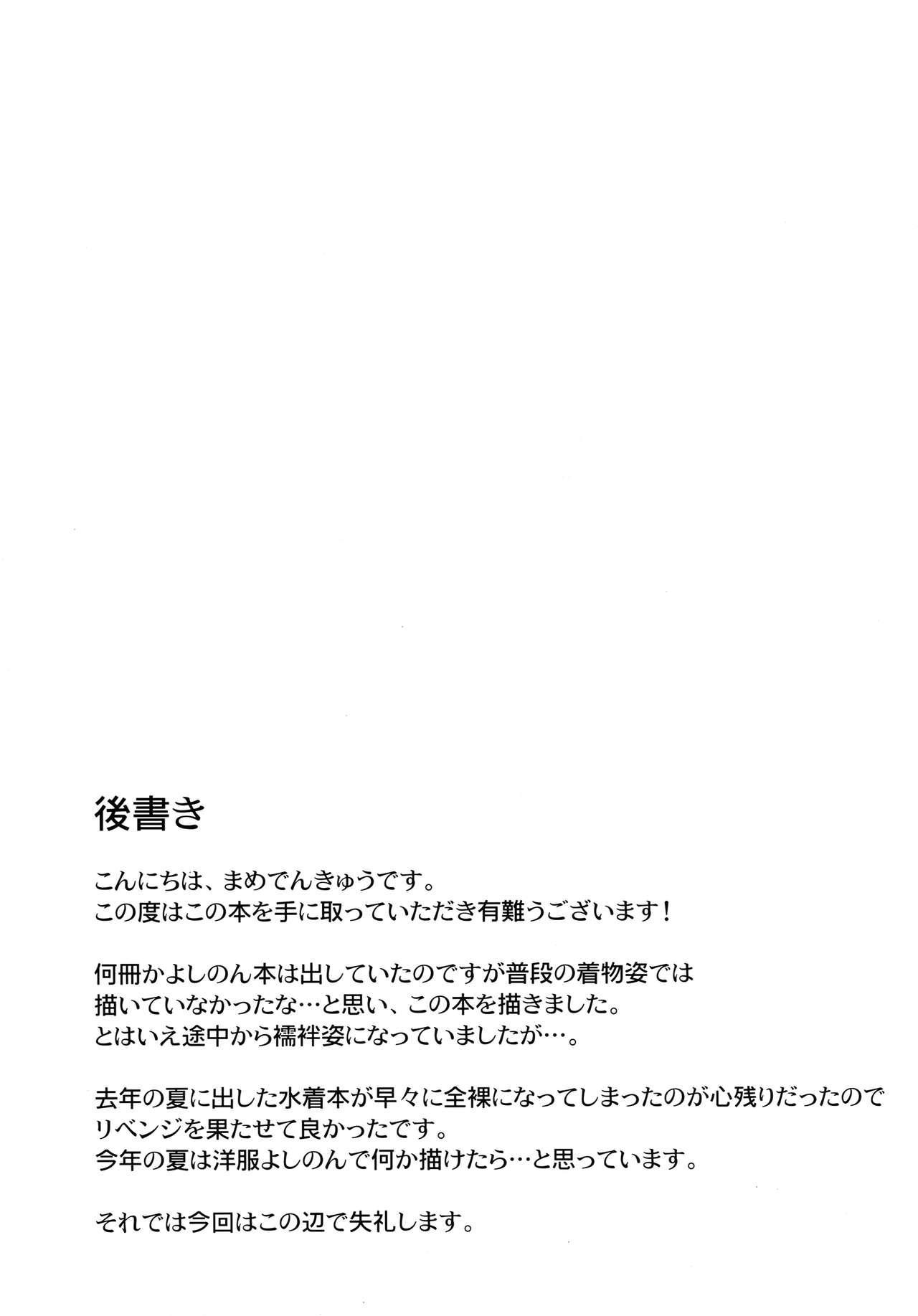 Yorita Yoshino to Ouchi de Ichaicha | Getting Cozy at Home with Yorita Yoshino 23