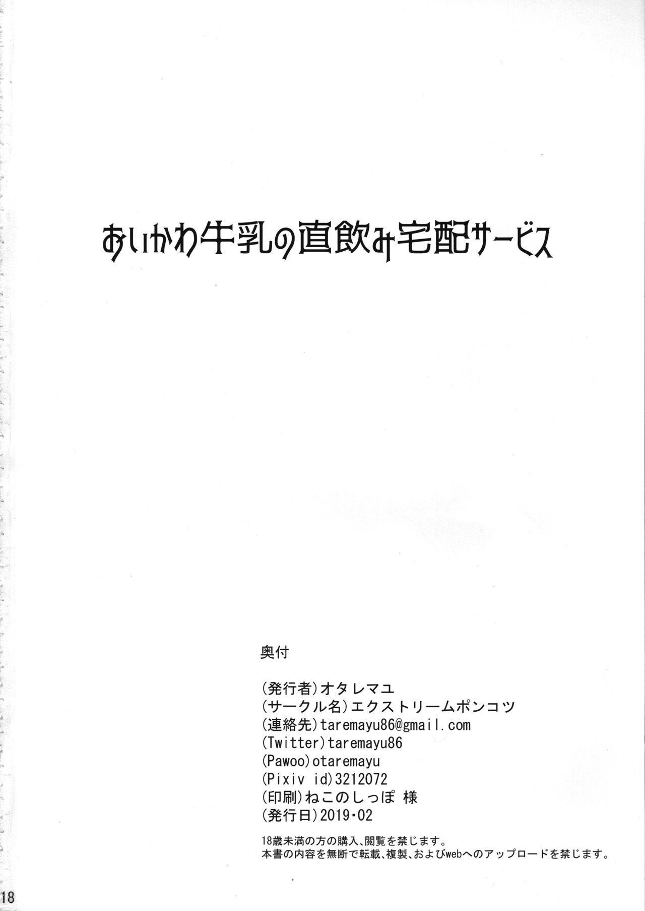 Oikawa Gyuunyuu no Jikanomi Takuhai Service 16