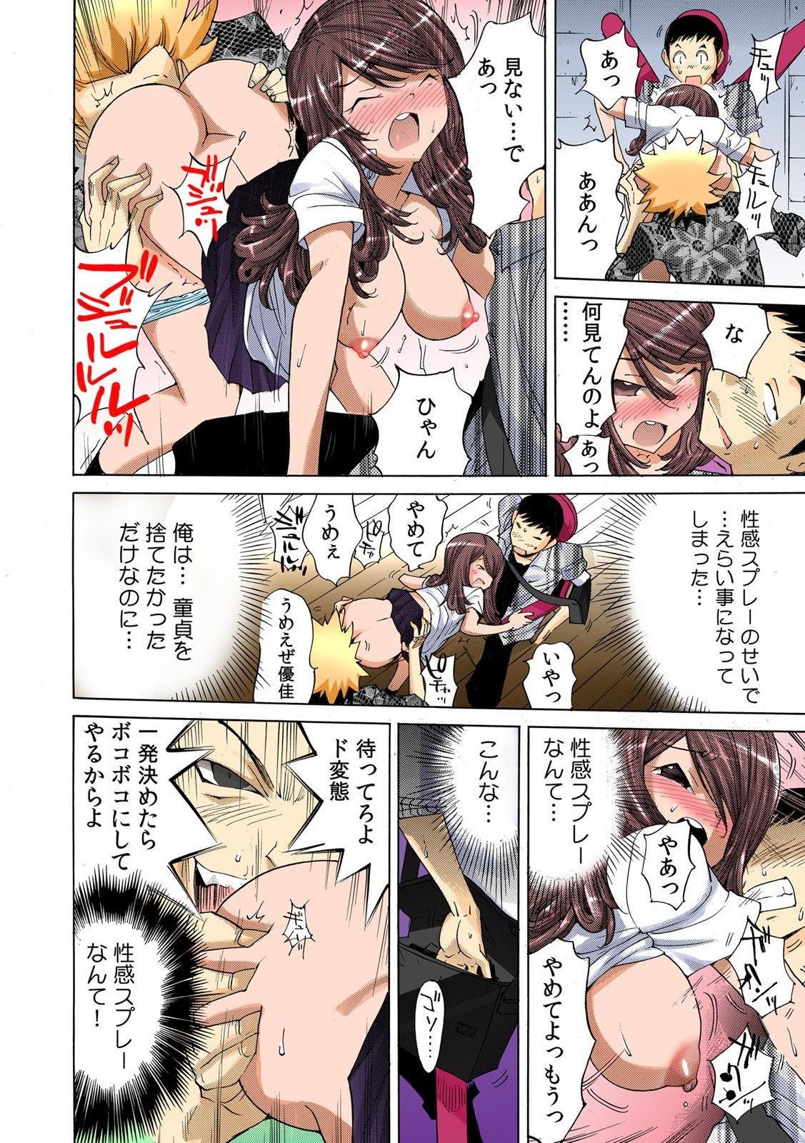 即イキ!! 性感スプレー~むずむずコカン噴射~【フルカラー】 29