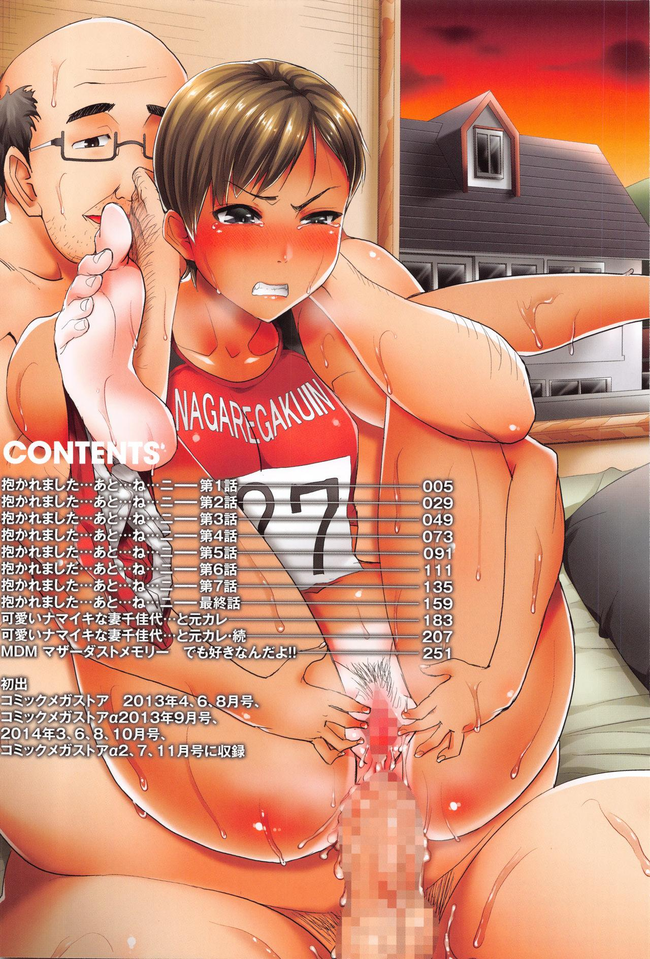 """[Tanaka Aji] """"Kare ni... Dakaremashita. Ato, Ne..."""" ~Otome ga Chuuko XXX Desu to Kokuhaku Suru Hi~   He...Embraced Me.After That... [English] {Doujins.com} 3"""