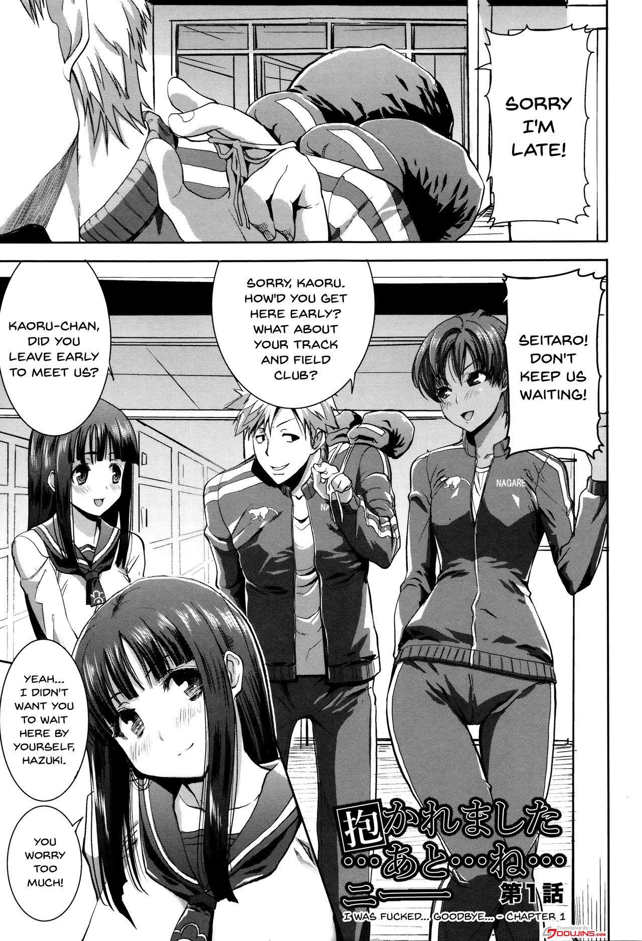 """[Tanaka Aji] """"Kare ni... Dakaremashita. Ato, Ne..."""" ~Otome ga Chuuko XXX Desu to Kokuhaku Suru Hi~   He...Embraced Me.After That... [English] {Doujins.com} 4"""