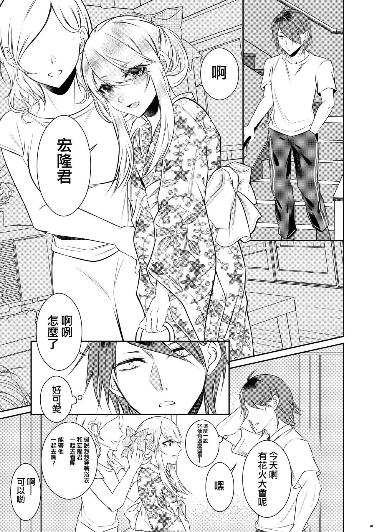 Chi no Tsunagaranai Otouto 38