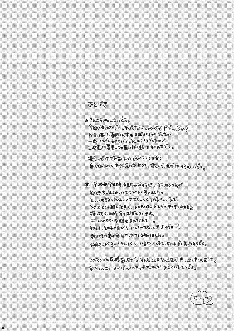 Chi no Tsunagaranai Otouto 46