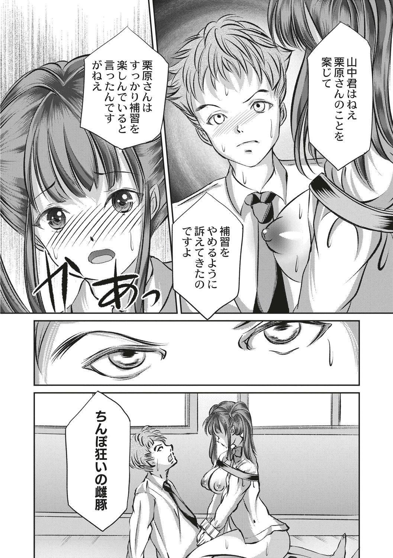Kinbaku Seidorei Choukyou Gakuen 103