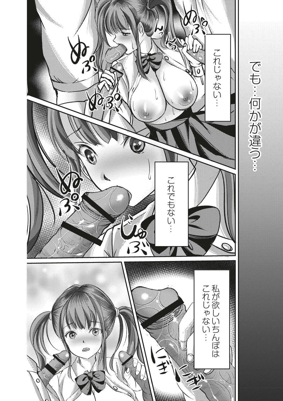 Kinbaku Seidorei Choukyou Gakuen 107