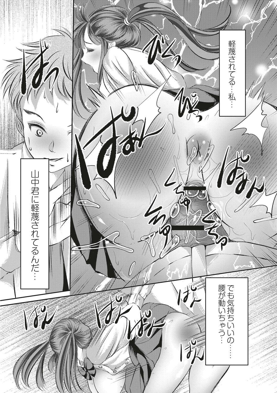 Kinbaku Seidorei Choukyou Gakuen 121