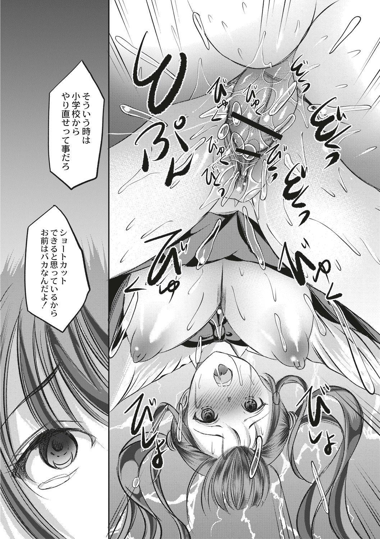Kinbaku Seidorei Choukyou Gakuen 123
