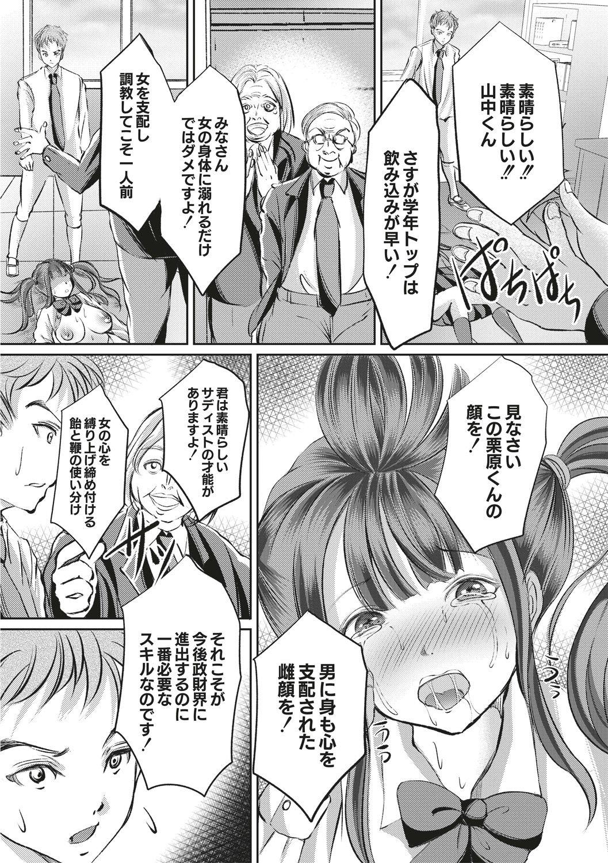 Kinbaku Seidorei Choukyou Gakuen 125