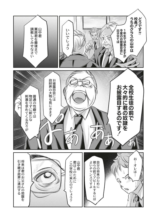 Kinbaku Seidorei Choukyou Gakuen 126