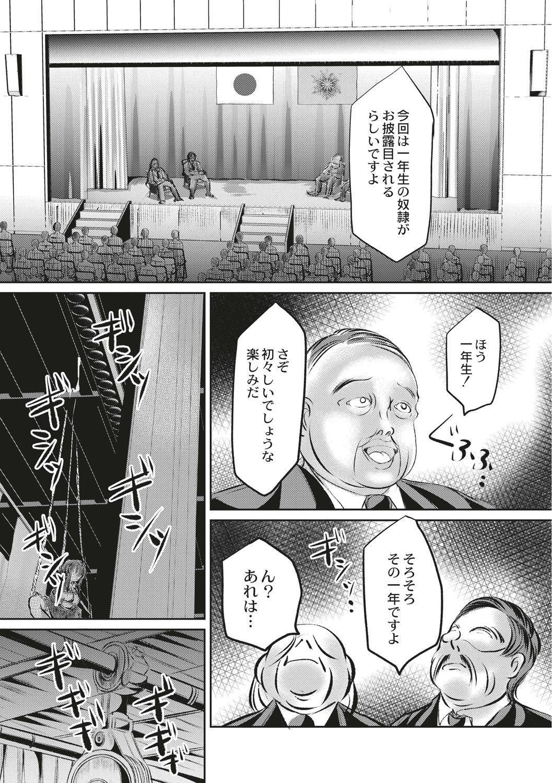 Kinbaku Seidorei Choukyou Gakuen 128