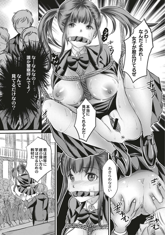 Kinbaku Seidorei Choukyou Gakuen 12